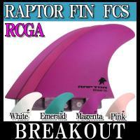 2006年に登場の『RAPTOR FIN』。世界のトップクラスシェイパーがフィンをデザイン、更トップ...