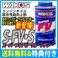 WAKO'Sが誇るオーガニックFMと富士フイルムの超分子技術から生まれたFMとの相乗効果により、両F...