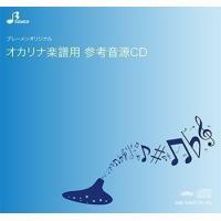 オカリナ(ソロ)楽譜 BOK-080 「未来へ」用 参考音源CD