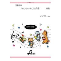先生のピアノに合わせて演奏するリズム楽器の合奏譜です♪   出版社:ブレーメン JAN:452973...