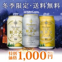●クリア 清涼な軽井沢。口当たりの優しい爽やかなビールです。  原材料:麦芽、ホップ、米、コーン、ス...