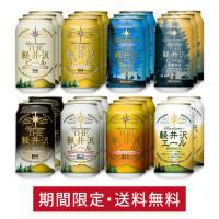 送料無料 クラフトビール 飲み比べ セット ビール 詰め合わせ 家飲み 宅飲み 巣ごもり 軽井沢ビール プレゼント 地ビール  人気の定番8種  350ml缶×24本 N-CX