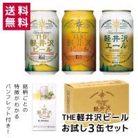 ●軽井沢エール<エクセラン> 魅惑のゴールドの光沢と、軽井沢の冷涼名水で仕上げた 奥深いフルーティな...