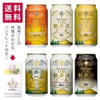 ●高原の錦秋(赤ビール) 缶×1 軽井沢の涼秋を醸す、美しいルビー色の、奥深い豊潤なビールです。  ...