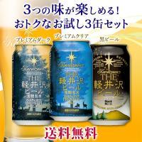 【特別提供品】 THE軽井沢ビール プレミアムクリア・プレミアムダーク・ブラックが各1缶入った送料込...