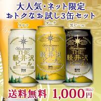 【特別提供品】 THE軽井沢ビール クリア・ダーク・ブラックが各1缶入った送料込のお試し3缶セットで...