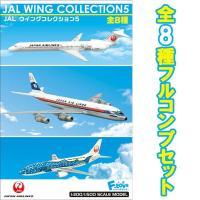 ★「JALウイングコレクション」新製品! 今回は日本航空JAL創業時に活躍したDC-3や有名グループ...
