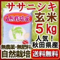 奇跡のリンゴで有名な「木村農法米ササニシキ」という体に優しいブランド米です。 「自然栽培」とは、無肥...