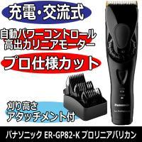 【パナソニック 業務用 プロ リニアバリカン ER-GP80-K Panasonic】  高パワー出...