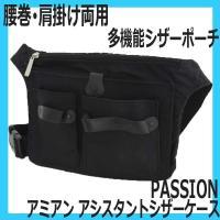【PASSION アミアン アシスタント用シザーケース シザー3丁入れ 腰巻・肩掛けOK!タイマー、...