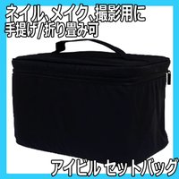 【アイビル セットバッグ 手提げ ネイル、メイク用品収納 AIVIL コスメケース/メイクボックス/...