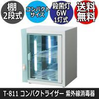 【コンパクトライザー T-811 (紫外線消毒器)】  サロンに欠かせない必需品です。 6W殺菌灯1...