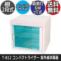 【コンパクトライザー T-812 (紫外線消毒器)】  サロンに欠かせない必需品です。 6W殺菌灯1...