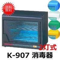 【ステリライザー K-907 (紫外線消毒器・2灯式)】  サロンに欠かせない必需品です。 10W殺...