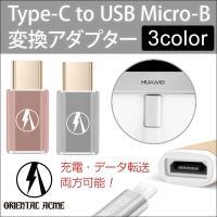 【ゆうパケット送料無料】USB Type C アダプタ Type-C to USB Micro-B ...