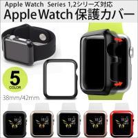 Apple Watchカバー アップルウォッチ お洒落 取り付け簡単 超頑丈、取り付け及び取り外しが...