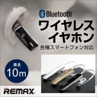 【宅急便送料無料】【REMAX】Bluetooth 4.1 ワイヤレス ヘッドセット ステレオ イヤ...