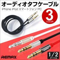 商品名:【送料無料】【REMAX】 iPhone iPod スマホ スマートフォン PC オーディオ...
