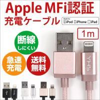 iPhone7 充電ケーブル/7 Plus 充電ケーブル/iPhone6S 充電ケーブル/iPhon...