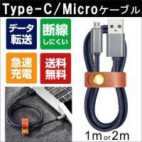 送料無料 Micro USB ケーブル Type-C ケーブル デニム 1m 2m 耐久性 USB2...