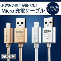 商品名 Micro USB 急速充電 2.1A 1m/2m/1.5m/0.25mアルミケーブル   ...