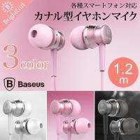 【サイズ】  ケーブル1.2mプラグ3.5mm   【カラー】  シルバー ピンク ブラック