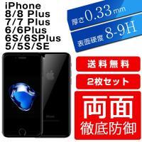 【対応機種】iPhone8/8 Plus iPhone7/iPhone7 Plus/iPhone6/...
