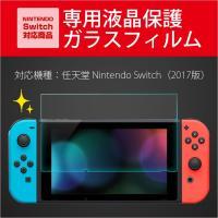 Nintendo Switch 強化ガラスフィルム NINTENDO Switch (ニンテンドー スイッチ 保護 フィルム) 液晶保護ガラスフィルム 指紋 気泡 防止 DM