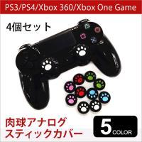 (4個セット)アナログスティック カバー PS3 PS4 XBOX ONE 360 コントローラ 交換用 ボタンカバー 肉球 シリコンカバー