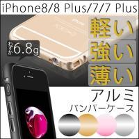 送料無料 iPhone7 アルミバンパーケース iPhone7 Plus メタルスマホケース スタイ...