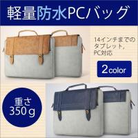 【宅急便送料無料】パソコンバッグ iPadケース アイパッドケース 鞄 PCカバン タブレットケース...