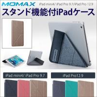 商品名iPad mini4/ iPad Pro9.7/12.9 背面クリア スタンド 機能付 折りた...