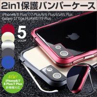 iPhone X iphone8 iphone6s アルミバンパー 超軽量 ケース 耐衝撃 頑丈 i...