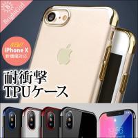 商品名   iPhone8ケース 耐衝撃 iPhoneX ケース iPhone8 ケース アイフォン...