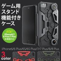 商品名   iPhone8 ケース スタンド iPhone8 Plus iPhone7 iphone...