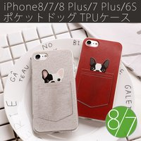 カラー:レッド/グレー 材質:TPU  対応機種: iPhone7/8 iPhone7 Plus/8...