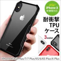 商品名  iPhone X ケース 衝撃防止 iPhoneX クリア ケース iPhone X 軽い...