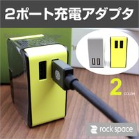 商品名:【ROCK】2ポート 同時充電可能 充電器 RWC0217カラー:ホワイト/ブラック