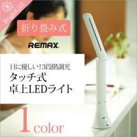 商品名 【宅急便発送】【REMAX】3段 LED タッチ式 卓上ライト デスクスタンド 軽量 折り畳...