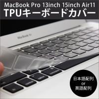 BrightGirl - MacBook Pro 13inch 15inch Air 11 TPU キーボードカバー TPUカバー 文字なし 半透明 保護 日本語配列 英語配列 クリア シリコン 水洗い 高品質 米国配列 【DM】|Yahoo!ショッピング
