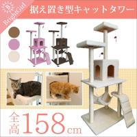 【商品名】 キャットタワー 猫タワー ねこタワー 天井突っ張り つっぱり ハウス付き 多頭飼い 複数...