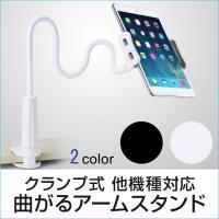 タブレット ホルダー 曲がる ハード iPad air mini android 固定タイプ 作業効...