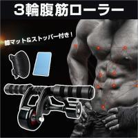 商品名 :3輪腹筋ローラー スリムトレーナー 超静音 ダイエット 腹筋ローラー 膝を保護するマット付...