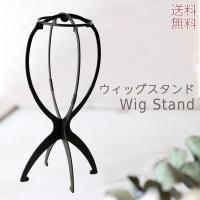 ウィッグ|ウイッグ|フルウィッグ|ウィッグ専用スタンド|ウィッグケア用品|簡単に組み立て