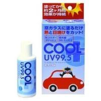 塗る断熱シート 紫外線対策 グッズ 窓 車 クールプラス COOL+UV99.5 uvカット 紫外線カット クールプラスUV フィルムを貼るより簡単 シバタ化成