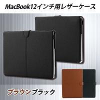 MacBook12インチ用レザーケース BI-MAC12CASE/BK(ブラック) BI-MAC12...