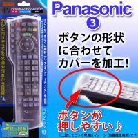 テレビリモコンカバー テレビリモコン用シリコンカバー Panasonic用パナソニックpanason...
