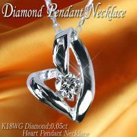 【K18ホワイトゴールド天然ダイヤモンド0.05ctオープンハートペンダント&ネックレス 】  【仕...