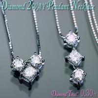 【Pt天然ダイヤモンド0.30ctスリーストーン2WAYペンダント&フリーアジャスター付きネックレス...