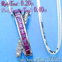 【K18ホワイトゴールド天然ピンクサファイア0.40ct/ルビー0.20ct/ダイヤモンド0.05c...